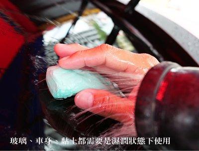 綠能基地㊣AWA 磁土 黏土 美容黏土 粘土 魔術黏土 美容磁土 去除飛漆 除鐵粉 除柏油 超強附著力 車身清潔