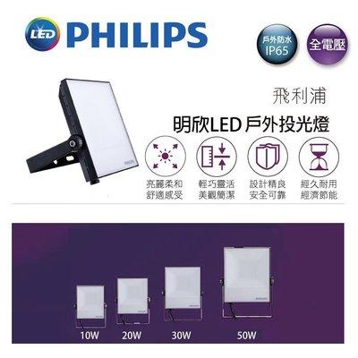 飛利浦 PHILIP LED 10W  防水探照燈 原廠公司貨 投光燈 舞台燈 廣告燈 BVP131(30W 20W)