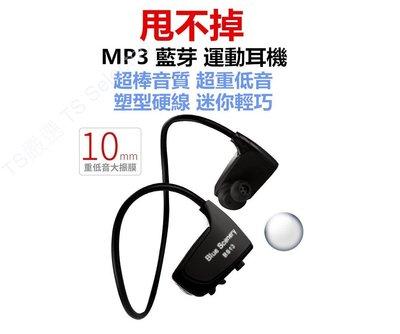 新款 甩不掉 雙耳 藍芽 耳機 插卡 mp3 重低音 立體聲 降噪 HIFI 高音質 運動 藍牙 安全帽 非 SONY