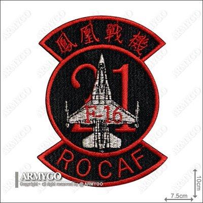 【ARMYGO】空軍F-16鳳凰戰機第21作戰隊臂章