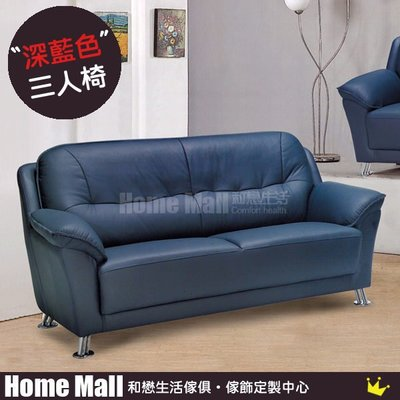 HOME MALL~雅美E31型半牛皮沙發(三人) $15100~(雙北市免運費)6F