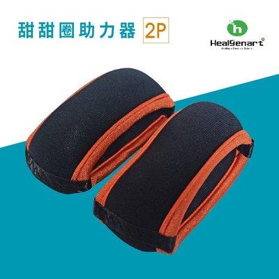 【Treewalker露遊】甜甜圈助力器2P 台灣製 2磅沙袋沙包 加重腕力訓練 負重裝備 鐵沙袋 隱形沙包 重量訓練