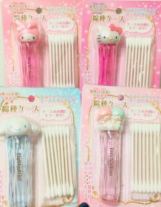 可刷卡 現貨~日本正品 三麗鷗 kitty 美樂蒂 雙子星 大耳狗 棉花棒儲存盒~內含貼心小鏡子