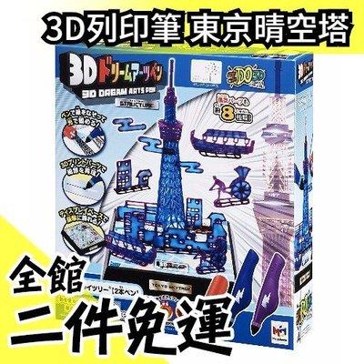 日本 3D列印筆 建築物系列東京晴空塔 日本玩具大賞 安啾介紹 3D立體繪圖筆開學【水貨碼頭】