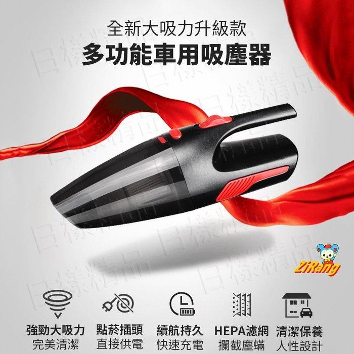 《日樣》車用多功能吸塵器 LED燈 高功率 乾濕二用  大功率吸塵器 無線 手提 汽車吸塵器 點菸器充電 汽車 配件