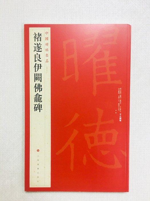 正大筆莊~『45 褚遂良伊闕佛龕碑』 中國碑帖名品系列 上海書畫出版社 (500048)