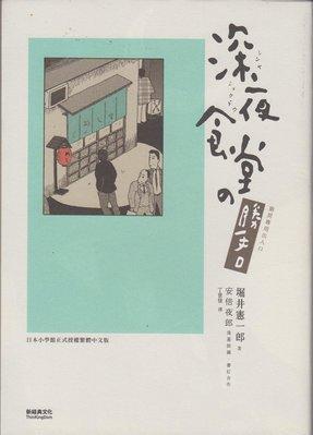 蟹子魚的家:二手書~新經典~深夜食堂之勝手口~堀井憲一郎~滿718元免運費