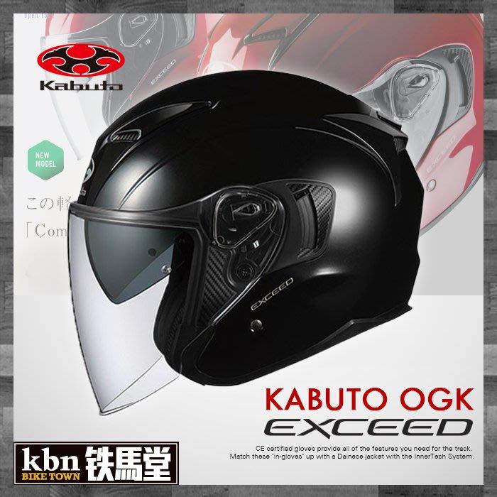 ☆KBN☆鐵馬堂 日本 OGK KABUTO EXCEED 半罩式 安全帽 內建墨片設計 2019 全新設計 亮黑