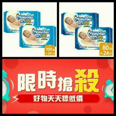 免運 滿意寶寶 天生柔嫩溫和純水一般型 厚型溼巾 補充包 80入X24包 箱購 台中市