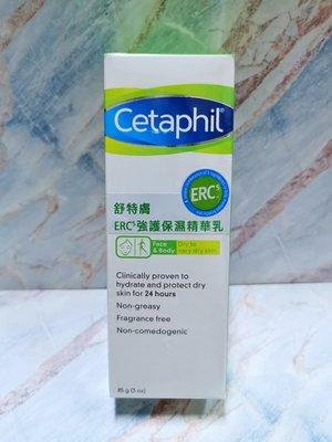 【e家小舖】舒特膚ERC5強護保濕精華乳(一般乾性/乾燥敏弱皮膚適用)85g公司貨(2000免運)