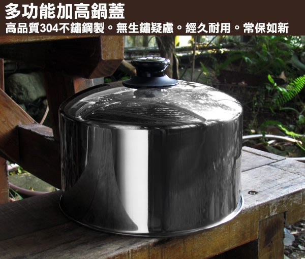 ☆成志金屬☆用料實在*安心不鏽鋼加高鍋蓋,配合電鍋炒菜鍋平底鍋,可加購專利鍋墊