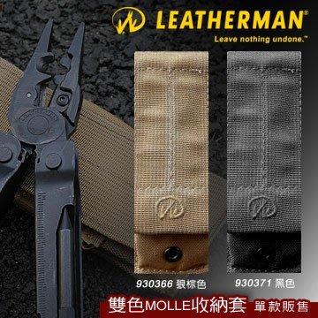 【ARMYGO】LEATHERMAN MUT工具鉗專用收納套