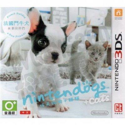 【全新未拆】任天堂 3DS 任天狗狗+貓貓 法國鬥牛犬與新伙伴 中文版 台規機專用【台中恐龍電玩】