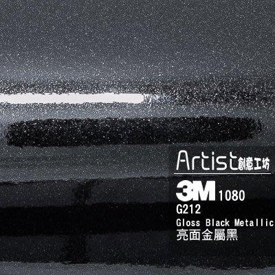 【Artist阿提斯特】正3M Scotchprintl 1080 G212金屬銀粉亮面黑車貼專用膠膜