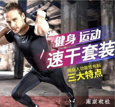 運動男女套裝 夏季健身套裝男運動套裝跑步運動緊身衣健身房速干衣 QQ6248