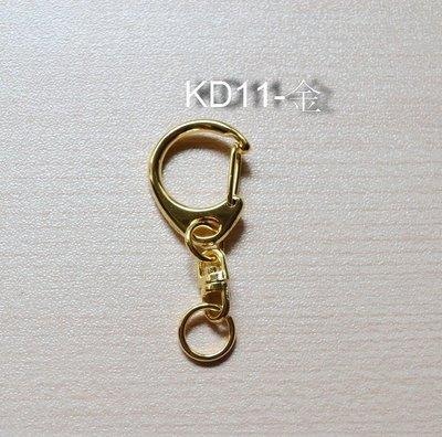 巧巧布拼布屋*日本進口~#KD11鑰匙扣環(金) / DIY鑰匙環材料 / 拼布五金材料  鑰匙圈
