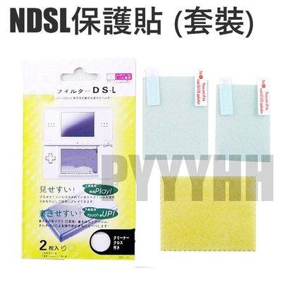 一組2入 任天堂 NDSL 專用 螢幕保護貼 上下螢幕 3層結構 透光高 易書寫 DS Lite 附擦拭布 現貨