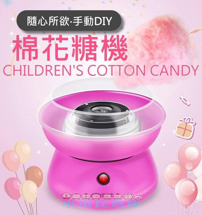 小市民倉庫-現貨-手動DIY-棉花糖機-迷你兒童棉花糖機-家用棉花糖機器-棉花糖製糖機-禮品-生日-交換禮物
