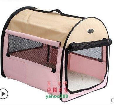 美學159夏季寵物蚊帳篷籠子泰迪狗窩可折疊旅行袋便攜貓籠外出包狗包3484❖0994