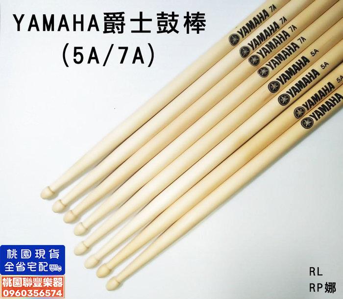 《∮聯豐樂器∮》YAMAHA爵士鼓棒 5A/7A爵士鼓棒 鼓棒《桃園現貨》