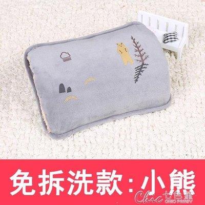 熱水袋充電防爆暖水袋電暖寶毛絨萌萌可愛可拆洗暖寶寶注水暖手寶chic七色堇