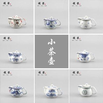 花茶壺陶瓷茶壺大小號單壺功夫茶具景德鎮品茗杯青花泡茶壺   SQ13333.