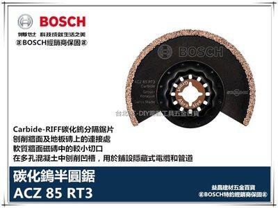 【台北益昌】德國 BOSCH 魔切機配件 ACZ 85RT3 Carbide-RIFF碳化鎢分隔鋸