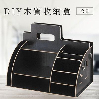 【TRENY直營】(文具 DIY木質收納盒 黑) 書架 桌上置物架 文具 文件 辦公収納 簡約 D101