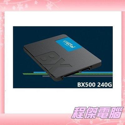 『高雄程傑電腦』美光 Crucial BX500 240G 2.5吋 SSD 固態硬碟 三年保 現貨【實體店家】