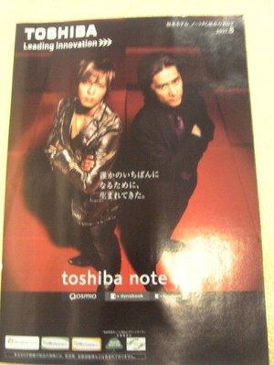 NEWS 山下智久 TOSHIBA 日本原版宣傳本 2007.08