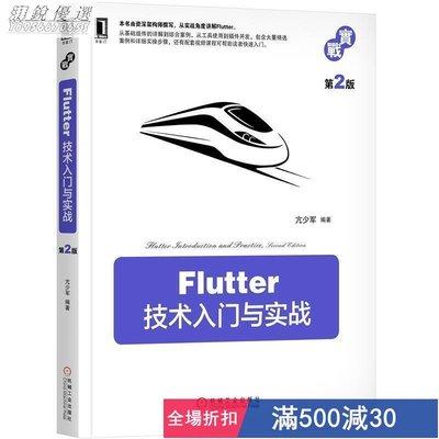 技術入門  Flutter技術入門與實戰第2版亢少軍【湃銳5號店】