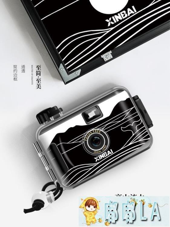 復古膠片相機傻瓜膠捲相機多次性防水照相機非一次性攝影禮物【嘟嘟LA】