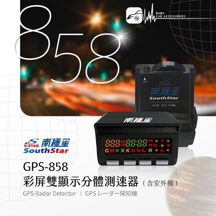 南極星【 GPS-858 彩屏雙顯示分體測速器】分體雷達 干擾抑制整合技術 分離式測速器 一鍵更新|BuBu車用品
