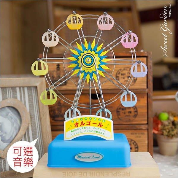 Sweet Garden, 結婚 生日禮物 日本ISHIGURO 滿載幸福浪漫夢想 藍色摩天輪旋轉音樂盒(可選曲)