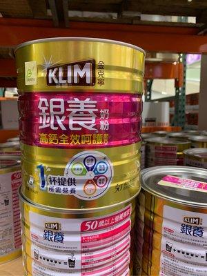 好市多代購-Klim 金克寧銀養高鈣全效奶粉 1.9公斤