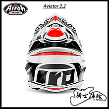 ⚠YB騎士補給⚠ Airoh Aviator 2.2 Restyle 白紅黑 越野 滑胎 輕量化 可拆內襯