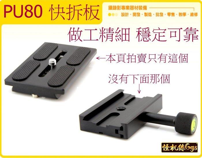 PU-80 8CM PU 快拆銜接系統 腳架 滑軌 搖臂 通用型 調整重心 只有 快拆板 KS-0