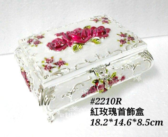 ~*歐室精品傢飾館 *~鄉村風格 維多利亞風 典雅 紅 玫瑰 浮雕 首飾盒 珠寶盒 居家 配件 收納盒 ~新款上市~