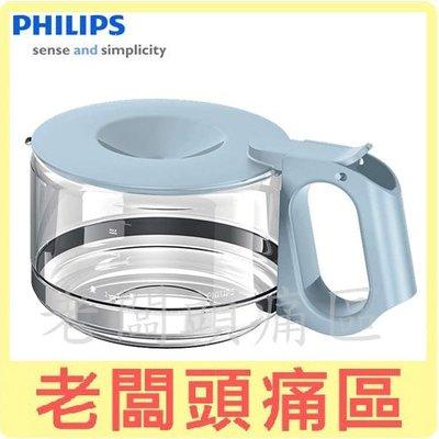 老闆頭痛區~PHILIPS飛利浦 美式咖啡機專用咖啡杯/咖啡壺/玻璃杯/玻璃壺~適用HD7450、HD7460