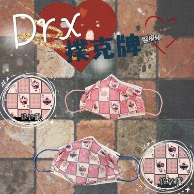 瓏如意MIT(達特世 撲克牌 粉色 藍色、一組2色各5片共10片)高級防護口罩-現貨。