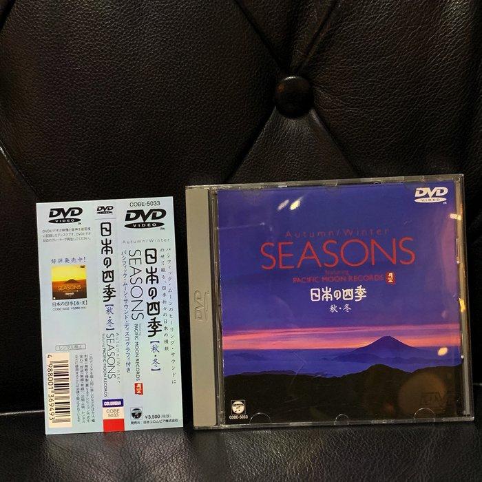 ♘➽二手DVD 日本四季影像『秋,冬』,日本99'國內販售盤,區碼為2區,可欣賞日本秋冬之美。另有一個『春,夏』日本盤