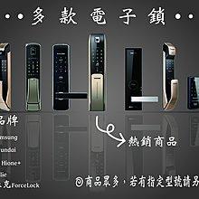 Samsung三星 milre美樂 Hyundai現代 Hione+ cisa yale耶魯 各大電子密碼鎖.指紋卡片