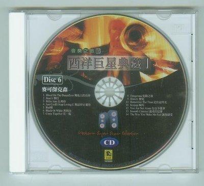 絕版收藏CD西洋巨星麥可傑克森精選輯Beat it .Billie jean Scream  bad 去字櫃6