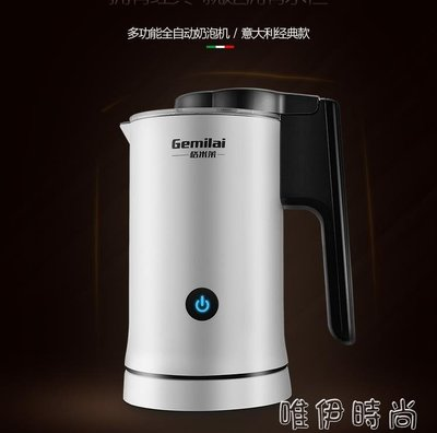 奶泡機 CRM8008奶泡機全自動 咖啡冷熱蒸汽家用商用手動電動打奶器JD 時尚新品