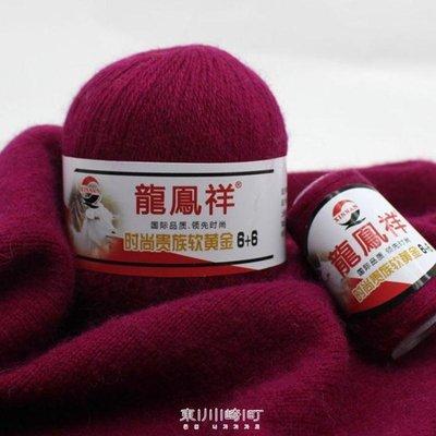 羊絨線 手編中粗毛線團寶寶圍巾毛線球機織細毛衣線清倉 【新品免運】—小果樹