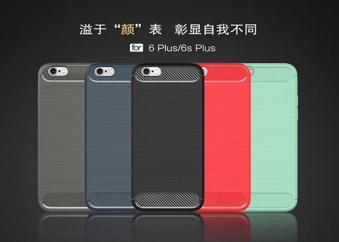 4邊全包邊拉絲碳纖維軟殼5.5吋 iPhone 6 6s Plus手機殼矽膠鏡頭保護套防摔