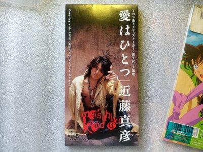 近藤真彥 1997年封麥前 日本3吋單曲CD 愛はひとつ @彦