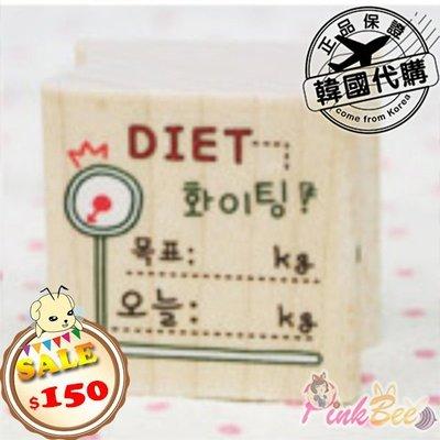 PinkBee☆【韓國代購】Funny Man趣味木頭裝飾印章《466112》*M4-04飲食控制