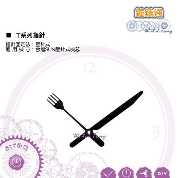 【鐘錶通】T系列鐘針 T090072 / 相容台灣SUN壓針式機芯