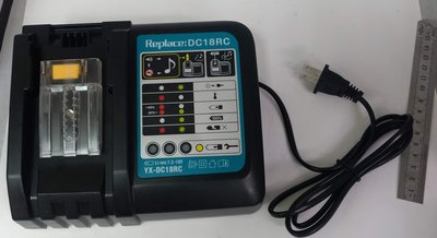適用 牧田 Makita 14.4V ~ 18V  3A 鋰電池充電器 / DC18RC充電器 / 牧田電動工具充電器